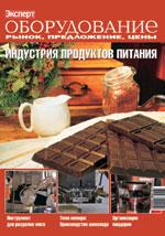 'ПродИндустрия' - декабрь 2003