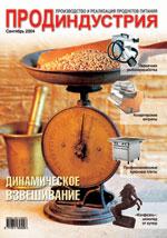 'ПродИндустрия' - сентябрь 2004