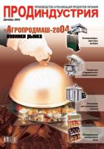 'ПродИндустрия' - декабрь 2004