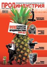 'ПродИндустрия' - январь-февраль 2005