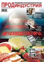 'ПродИндустрия' - сентябрь-октябрь 2005