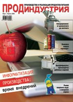 'ПродИндустрия' - март-апрель 2005