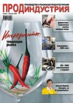 'ПродИндустрия' - ноябрь-декабрь 2006