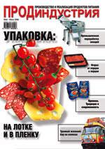 'ПродИндустрия' - май-июнь 2006