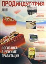 'ПродИндустрия' - сентябрь-октябрь 2006