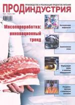'ПродИндустрия' - март-апрель 2007