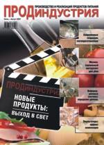 'ПродИндустрия' - июль-август 2007