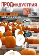 'ПродИндустрия' - январь-февраль 2007
