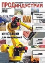 'ПродИндустрия' - сентябрь-октябрь 2007