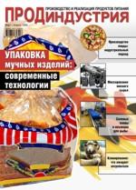'ПродИндустрия' - март-апрель, 2008