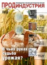 'ПродИндустрия' - июль-август, 2008