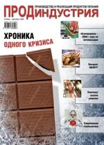 'ПродИндустрия' - ноябрь-декабрь, 2008