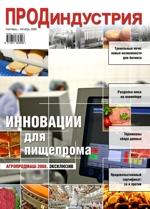 'ПродИндустрия' - сентябрь-октябрь, 2008