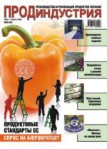 'ПродИндустрия' - март-апрель, 2009