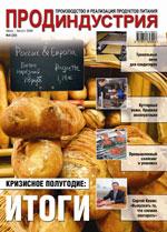 'ПродИндустрия' - июль-август 2009