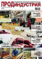 'ПродИндустрия' - сентябрь-октябрь 2009