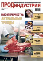 'ПродИндустрия' - март-апрель, 2010