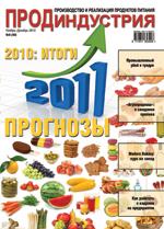 'ПродИндустрия' - сентябрь-октябрь, 2010