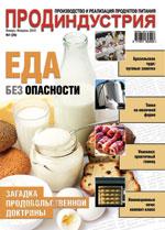 'ПродИндустрия' - январь-февраль, 2010