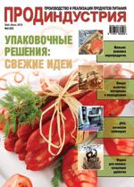 'ПродИндустрия' - май-июнь, 2010