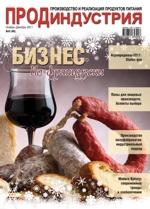 'ПродИндустрия' - ноябрь-декабрь, 2011