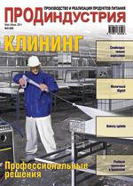 'ПродИндустрия' - май–июнь, 2011