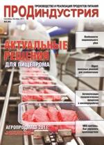 'ПродИндустрия' - июль–август, 2011