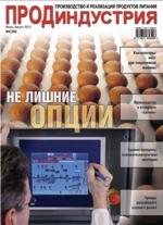 'ПродИндустрия' - июль-август, 2012