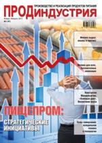 'ПродИндустрия' - январь-февраль, 2012