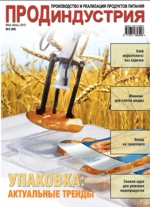 'ПродИндустрия' - май-июнь, 2012