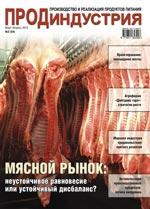 'ПродИндустрия' - март-апрель, 2013