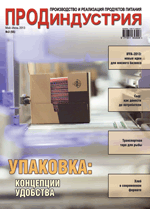 'ПродИндустрия' - май-июнь, 2013